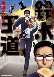 お約束コンサルタント 鈴木王道(1) 漫画