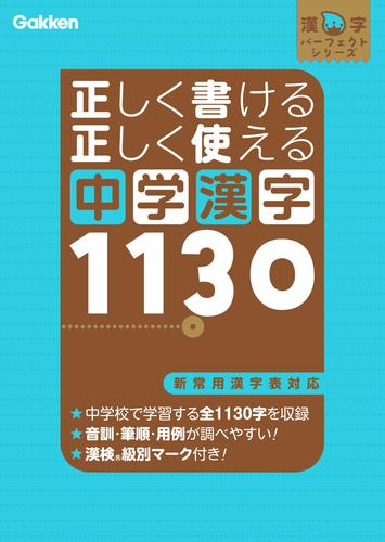 正しく書ける 正しく使える 中学漢字1130 漫画