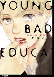YOUNG BAD EDUCATION 分冊版(4) 漫画