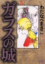 ガラスの城 [文庫版] (1-5巻 全巻) 漫画