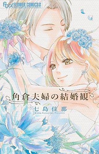角倉夫婦の結婚観 漫画