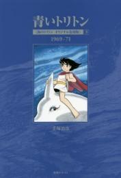 青いトリトン 《海のトリトン オリジナル復刻版》 (1-2巻 全巻)