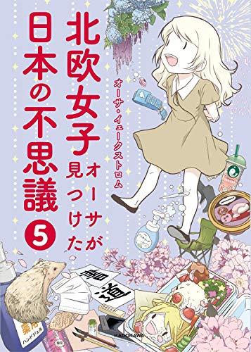 北欧女子オーサシリーズ (全5冊)