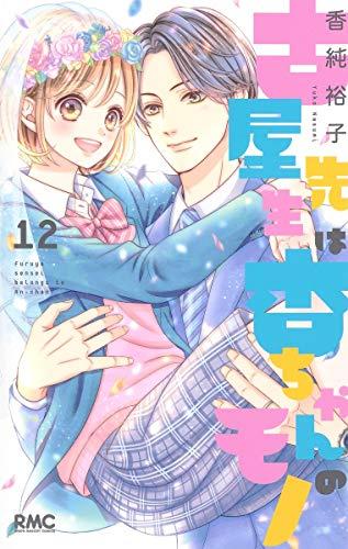 古屋先生は杏ちゃんのモノ 漫画