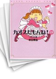 【中古】カオスだもんね! (1-20巻) 漫画