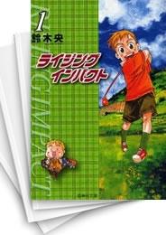 【中古】ライジングインパクト [文庫版] (1-10巻) 漫画