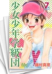 【中古】少女少年学級団 (1-7巻) 漫画