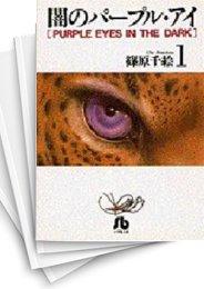 【中古】闇のパープルアイ [文庫版] (1-7巻 全巻) 漫画