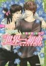 【ライトノベル】世界一初恋 横澤隆史の場合 漫画