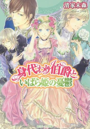 【ライトノベル】身代わり伯爵といばら姫の憂鬱 漫画