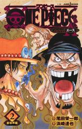 【ライトノベル】ワンピース ONE PIECE novel A スペード海賊団結成篇(全2冊)