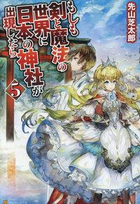 【ライトノベル】もしも剣と魔法の世界に日本の神社が出現したら 漫画