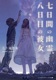 【ライトノベル】七日間の幽霊、八日目の彼女 (全1冊)