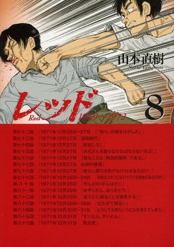 レッド (1-8巻 最新刊) 漫画