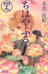 ちはやふる (1-46巻 最新刊) 漫画