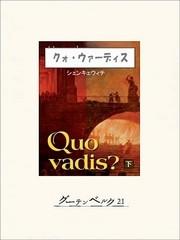 クォ・ウァーディス 2 冊セット最新刊まで 漫画