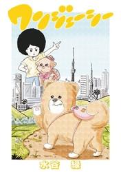 ワンジェーシー 5 冊セット全巻 漫画