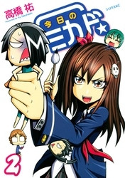 今日のミカド☆ 2 冊セット全巻 漫画