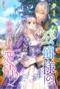 クールな公爵様のゆゆしき恋情 2 冊セット全巻 漫画