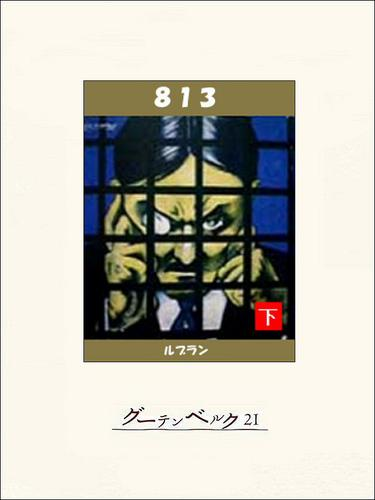 813(下) 漫画