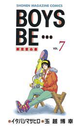 BOYS BE・・・(7) 漫画