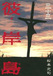 彼岸島(33) 漫画