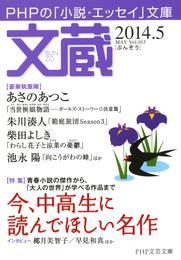 文蔵 2014.5 漫画