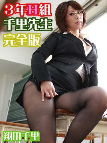 3年H組千里先生完全版 翔田千里 漫画