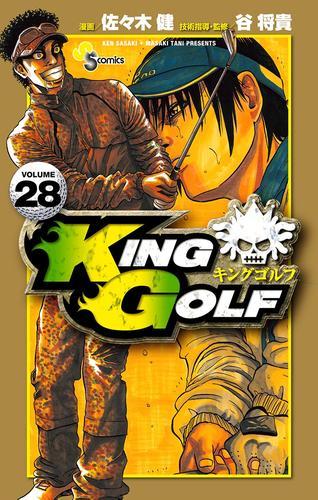 KING GOLF 漫画
