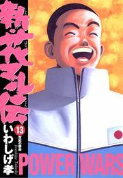 新・花マル伝(13) 漫画