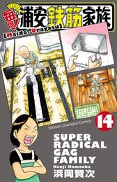 毎度!浦安鉄筋家族 14 漫画