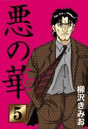 悪の華(5) 漫画