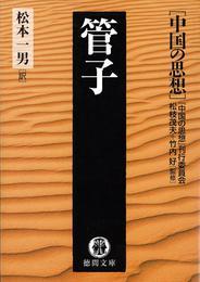 中国の思想(8) 管子(改訂版)