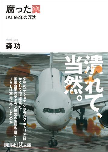 腐った翼 JAL65年の浮沈 漫画