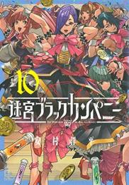 迷宮ブラックカンパニー (1-7巻 最新刊)