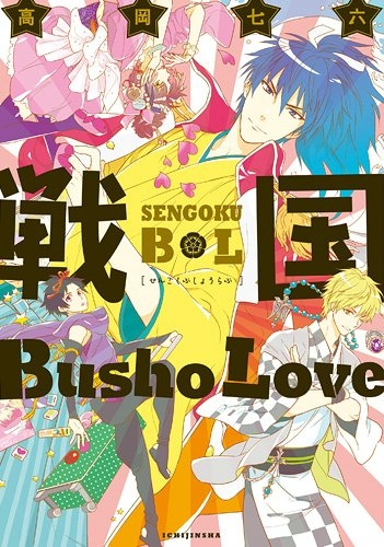 戦国Busho Love (1巻 全巻) 漫画
