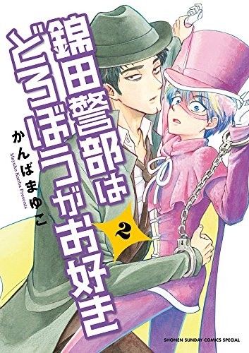 錦田警部はどろぼうがお好き 漫画