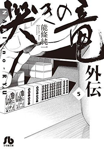 哭きの竜 外伝 (1-5巻 最新刊) 漫画