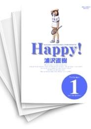 【中古】HAPPY! ハッピー! [完全版] (1-15巻) 漫画