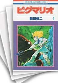 【中古】ピグマリオ (1-27巻) 漫画