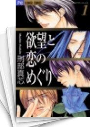 【中古】欲望と恋のめぐり   (1-5巻) 漫画