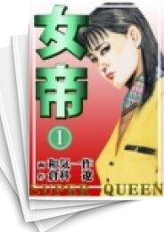 【中古】女帝 (1-24巻) 漫画