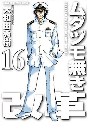ムダヅモ無き改革 (1-16巻 全巻) 漫画