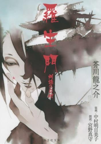 【ライトノベル】羅生門 朗読CD付 漫画