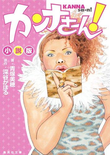 【ライトノベル】カンナさーん! 小説版 漫画