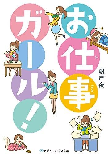 【ライトノベル】お仕事ガール! 漫画