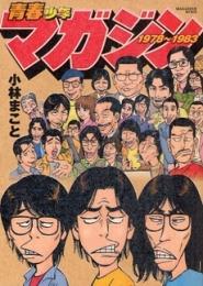 青春少年マガジン1978〜1983 (1巻 全巻)
