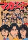 青春少年マガジン1978〜 漫画
