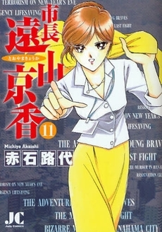 市長 遠山京香 (1-11巻 全巻) 漫画