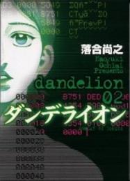 ダンデライオン (1-2巻 全巻)